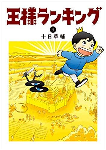 王様 ランキング ネタバレ 『王様ランキング』ネタバレ随時更新!!最新話から最終回の結末まで!