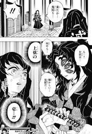 漫画 19 きめ や い 巻 ば つの